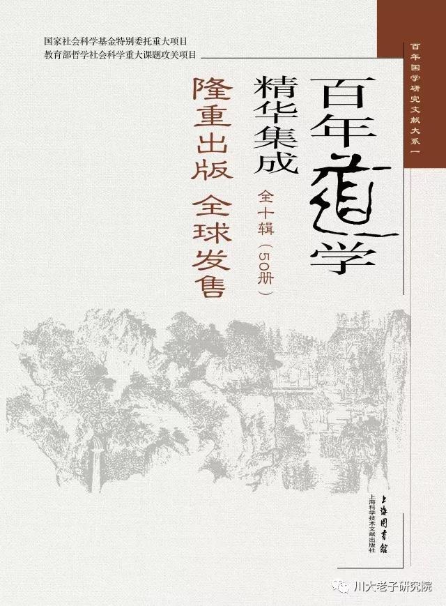 道文聚真 |《百年道学精华集成》第1-10辑简介1