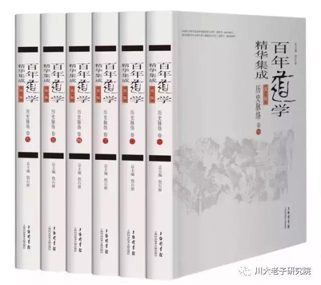道文聚真 |《百年道学精华集成》第1-10辑简介2