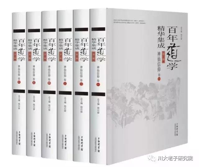 道文聚真|《百年道学精华集成》第1-10辑简介3