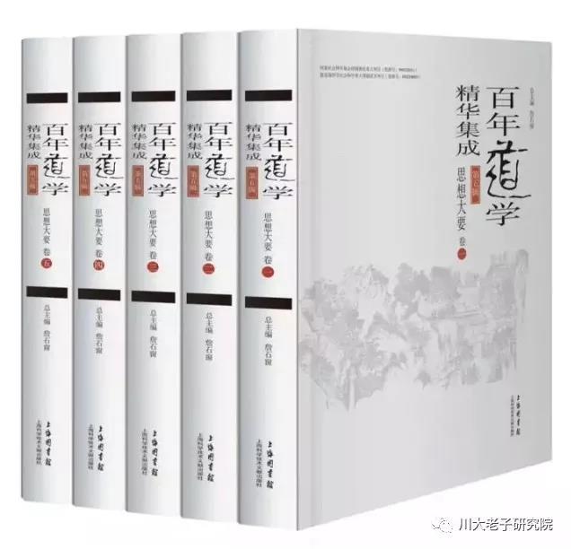 道文聚真 |《百年道学精华集成》第1-10辑简介5