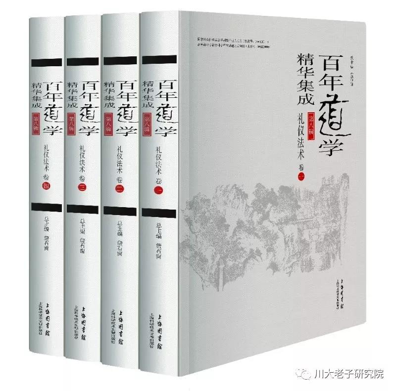道文聚真 |《百年道学精华集成》第1-10辑简介