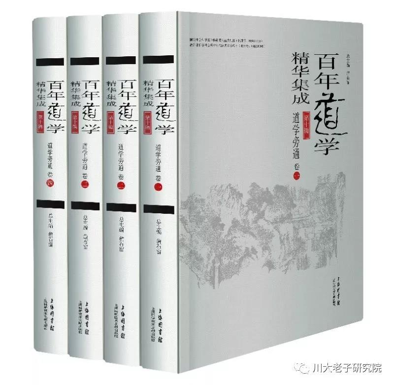 道文聚真|《百年道学精华集成》第1-10辑简介