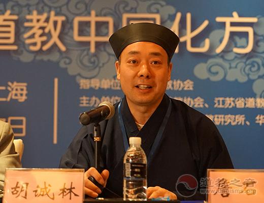 第七届长三角地区道教论坛在上海举行