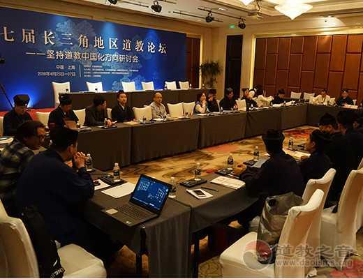 第七届长三角地区道教论坛坚召开持道教中国化方向研讨会