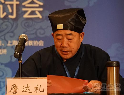 第七届长三角地区道教论坛在上海圆满闭幕