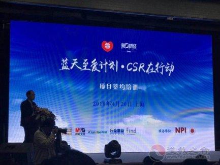 """上海慈爱公益基金会""""蓝天至爱""""安老项目正式启动"""