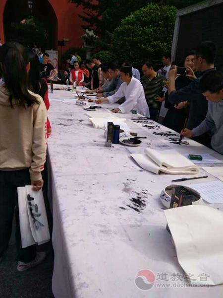 南岳道缘慈善基金会举行书法公益慈善活动