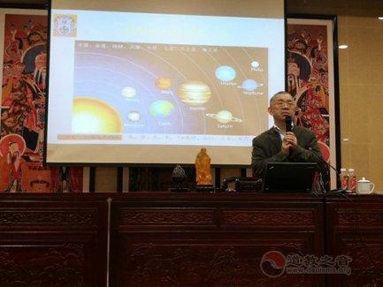 上海市浦东道教养生委员会举办健康