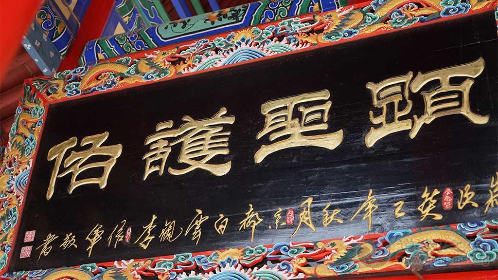 甘肃省通渭西宁观匾额 显圣护佑