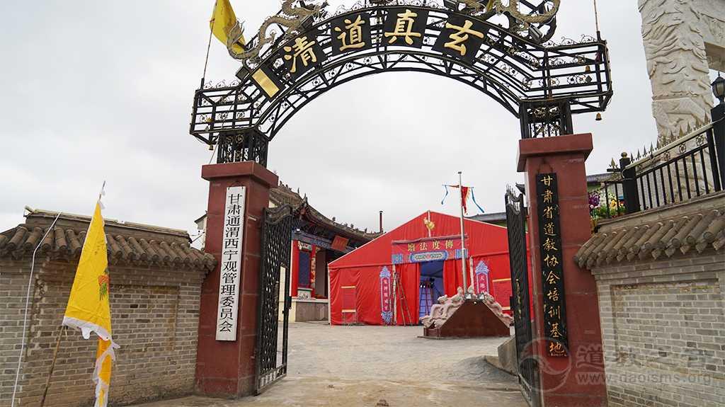 甘肃省通渭西宁观管理委员会