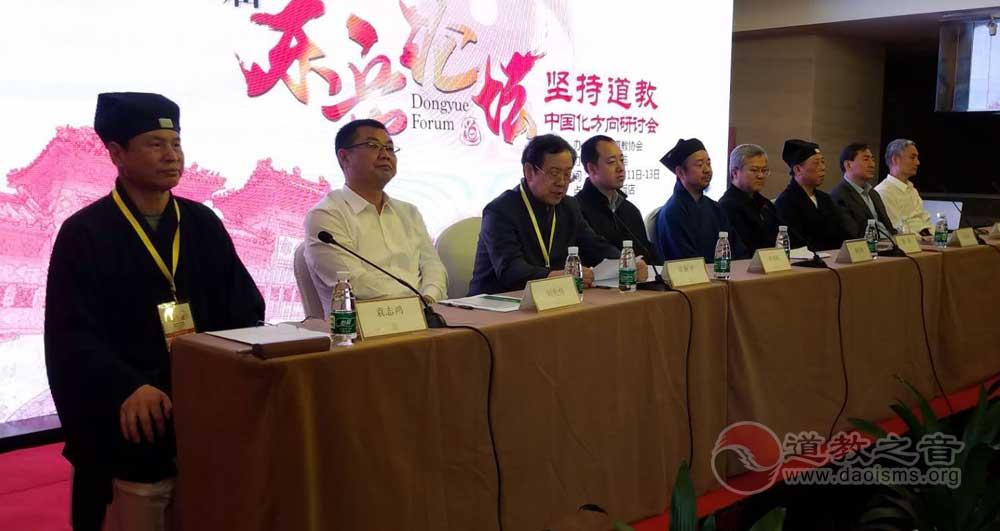 """首届""""东岳论坛""""——坚持道教中国化方向研讨会在京召开"""