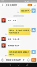 """新京报:多人冒充""""道长""""在淘宝出售""""符咒"""" 有人月售超千份"""