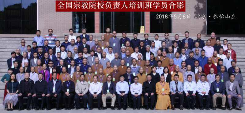 全国宗教院校负责人培训班在京举行