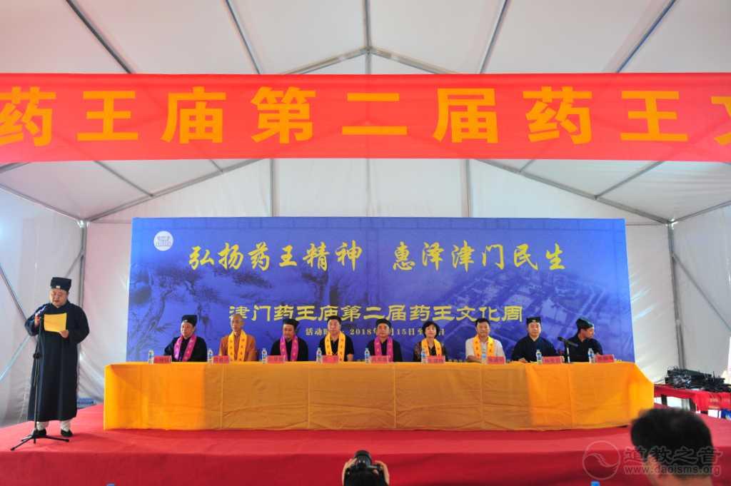 第二届药王文化周活动开幕式