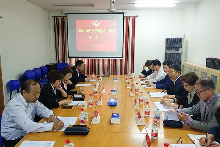 上海市政协民宗委主任闵卫星一行到长宁区调研宗教工作