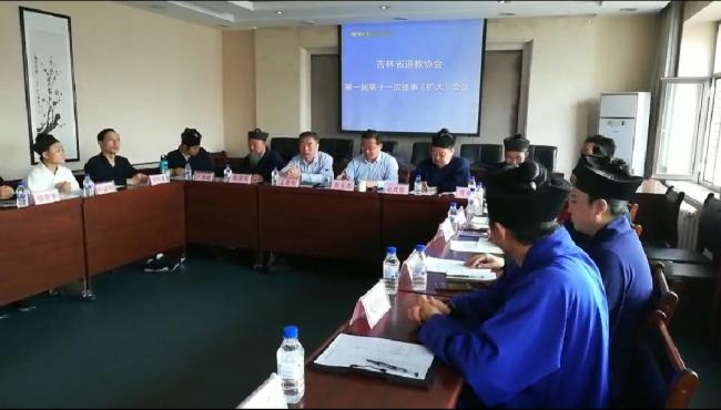 吉林省道教协会召开第一届第十一次理事(扩大)会议