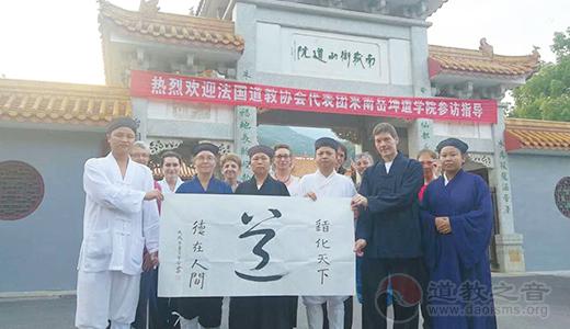 法国道教协会一行十人至湖南衡阳参访学习