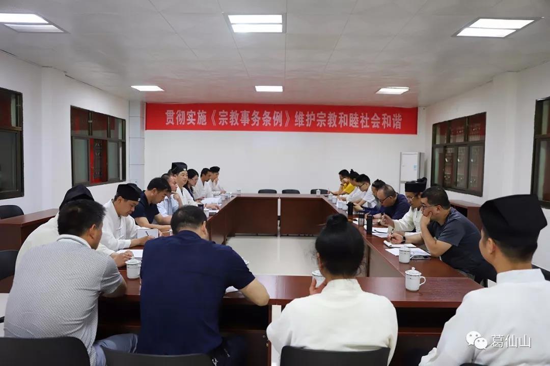 中国道教协会江西调研组李光富会长一行至葛仙山调研
