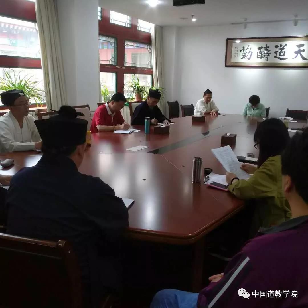 中国道教学院组织全体教职员工学习习近平总书记在北大师生座谈会上的重要讲话