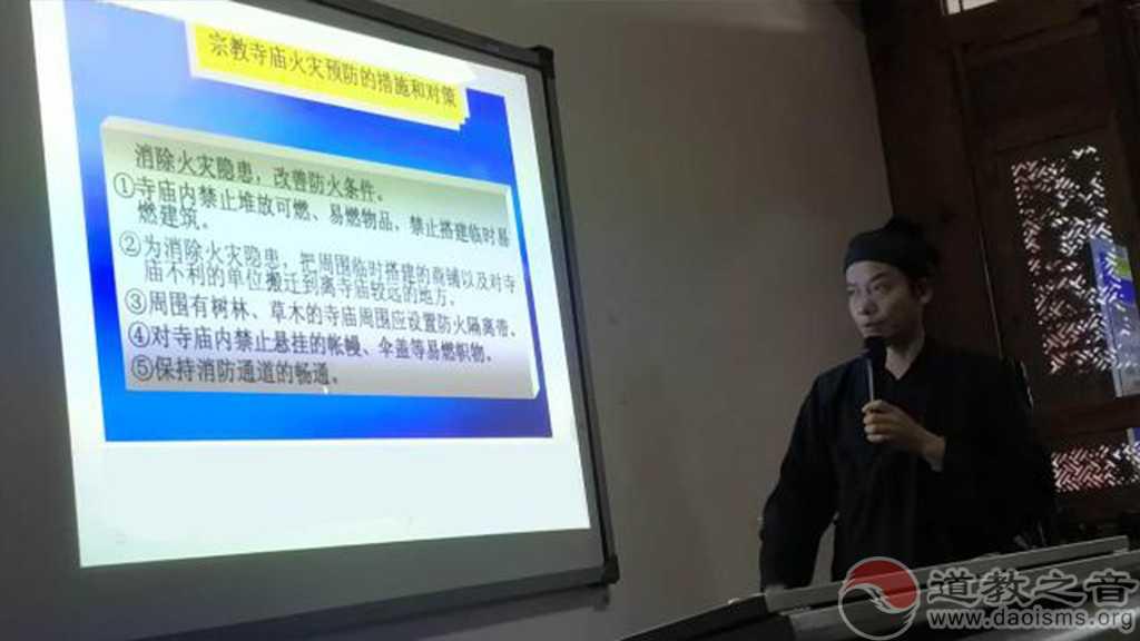 凤庆县石洞寺、灵应山道教宫观开展消防、食品等安全知识培训