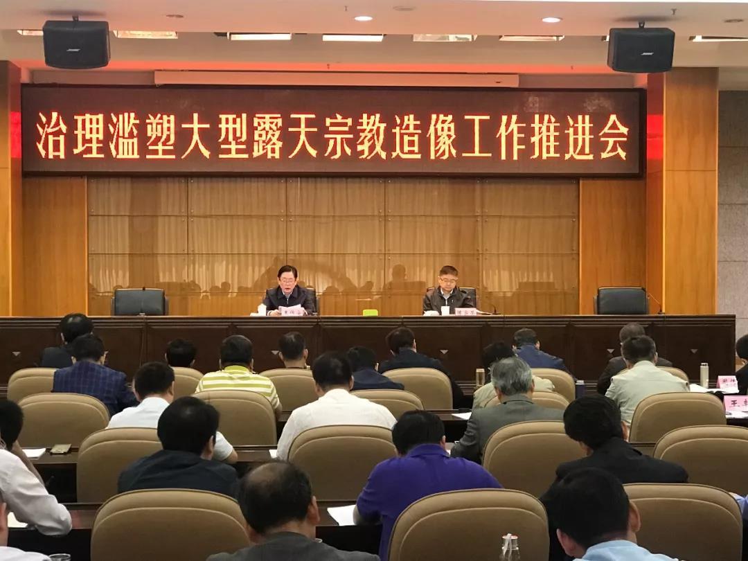 治理滥塑大型露天宗教造像工作推进会在京召开