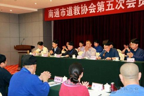南通市道教协会召开第五次会员代表会议