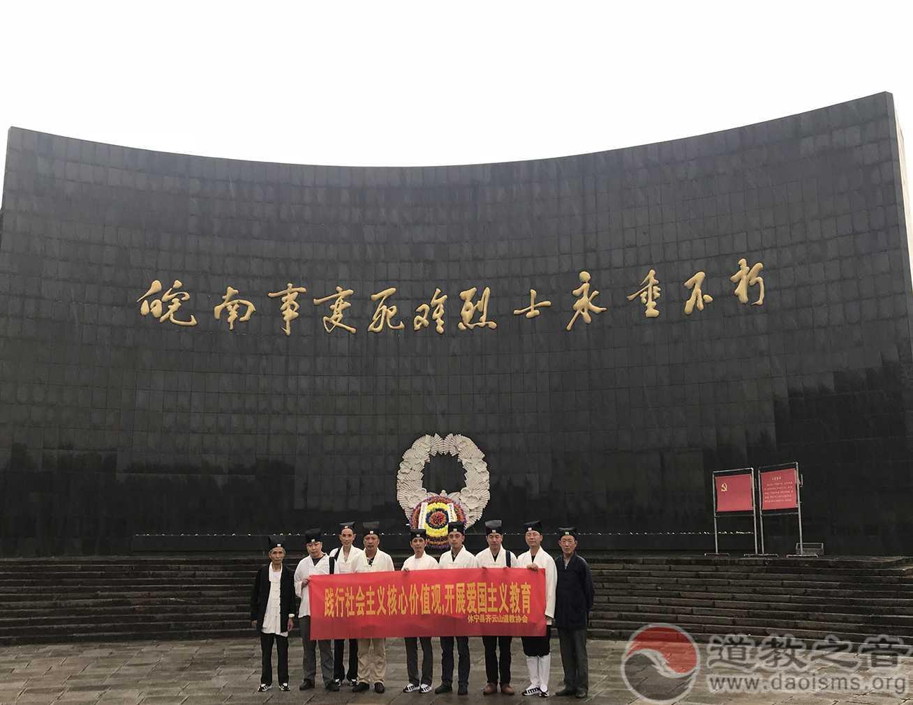 齐云山道协组织全体道士至泾县爱国主义教育基地学习