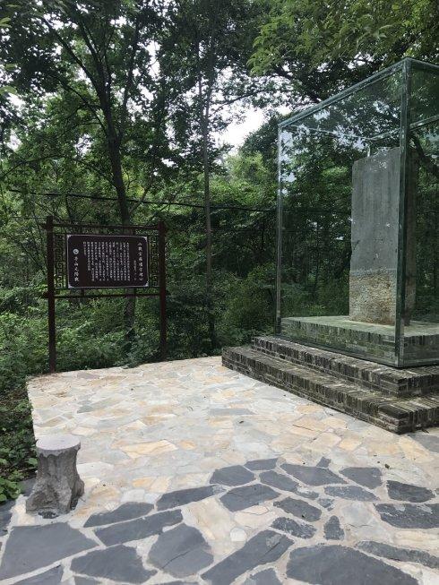 茅山元阳观清代道光二十一年《观宫瘗烬字碑》保护工作顺利完成