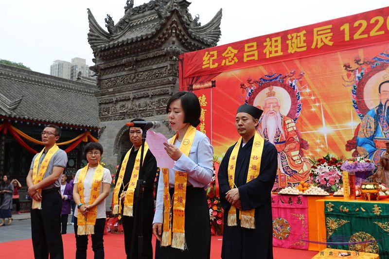 陕西西安八仙宫举行吕祖圣诞扶贫助学捐赠仪式
