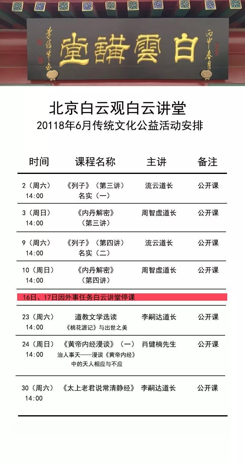 北京白云观白云讲堂2018年6月传统文化公益活