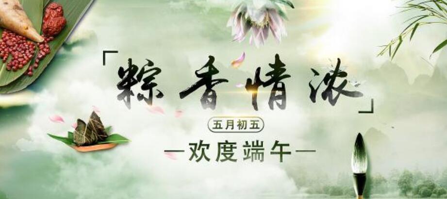 """道教之音网将举办""""端午节 送温暖""""尊老、敬老活动"""