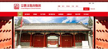 """宗教文化出版社""""宗教专业资源库、数字图书馆""""即将上线运营"""