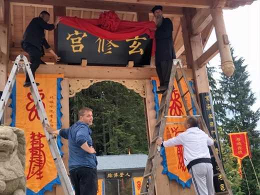 青城山道教赴美国西雅图开展道教文化交流活动