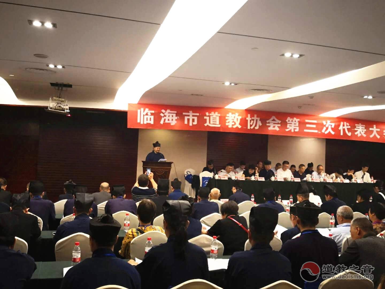 临海市道教协会第三次代表大会圆满成功