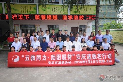 """安庆市道教协会在太湖开展""""五教同力•助困脱贫""""活动"""
