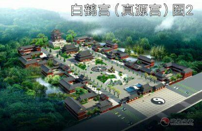安徽天竺山白鹤宫(真源宫)恢复、扩建首次座谈会召开
