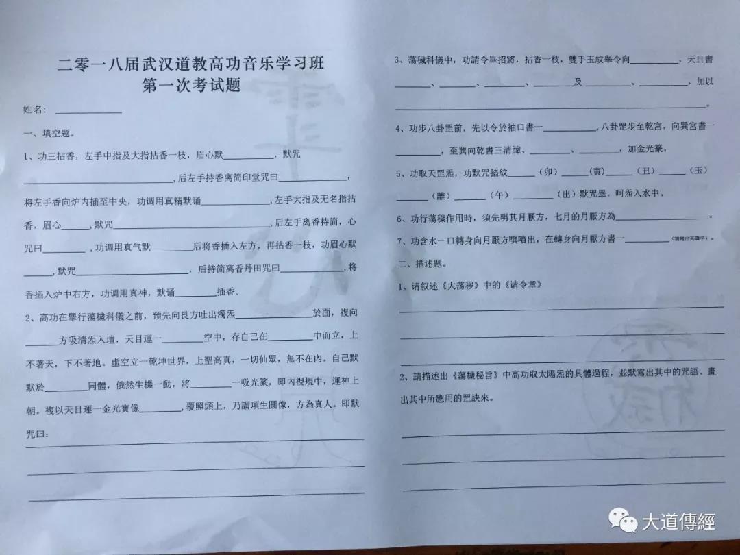 """""""2018•武汉大道经乐艺术团道教科仪培训班""""举行第一次测验考试"""