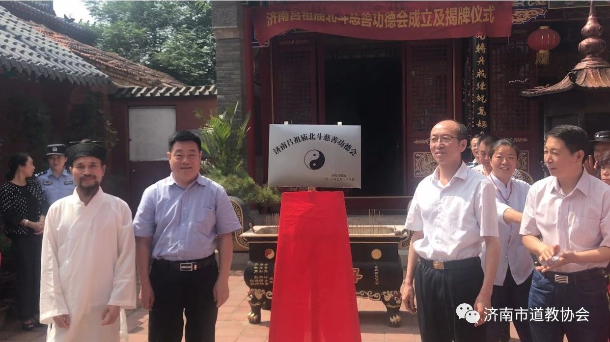 济南吕祖庙举行北斗慈善功德会成立暨揭牌仪式