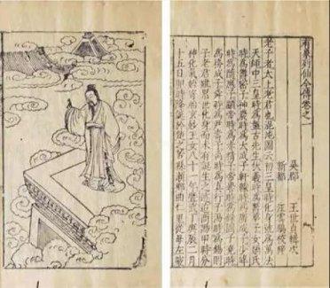 中国传统艺术审美观念 —— 以明代道教版画为例