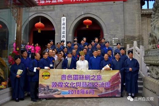 香港啬色园黄大仙庙监院李耀辉道长一行七十人参访兰州白云观