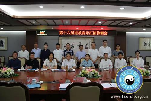 中国白金会第十届玄门讲经暨第十八届道教音乐汇演协调会在京召开