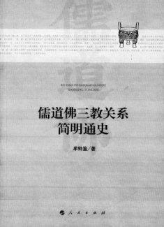 专家学者高度评价《儒道佛三教关系简明通史》