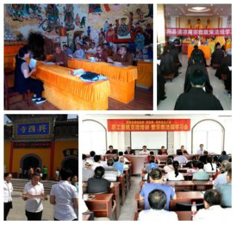 河北省各地积极开展宗教政策法规学习