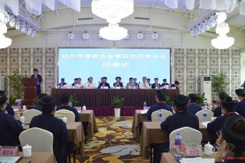 杭州市道教协会第四次代表会议隆重召开