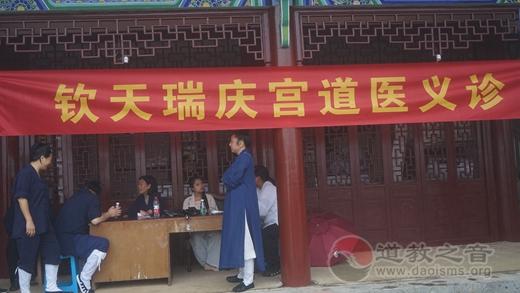 """九宫山瑞庆宫举行""""张道清真人诞辰九百周年庆典"""""""