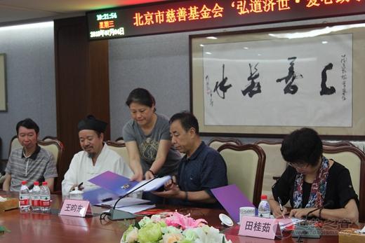 """北京市慈善基金会""""弘道济世 爱心助学""""项目正式启动"""