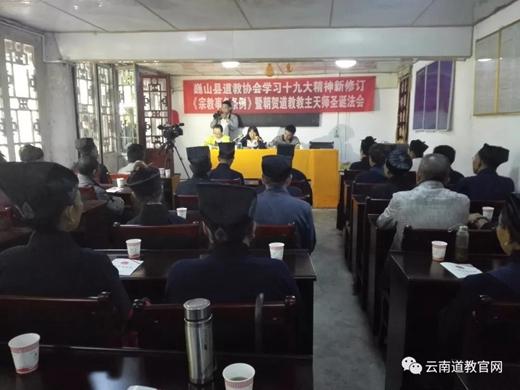云南省巍山县道教协会举办培训学习活动