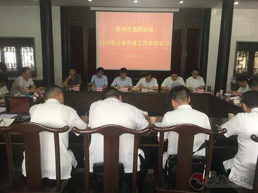 苏州市道教协会召开二〇一八年上半年度工作总结会议