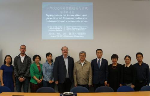 中华文化国际传播创新与实践学术研讨会在德