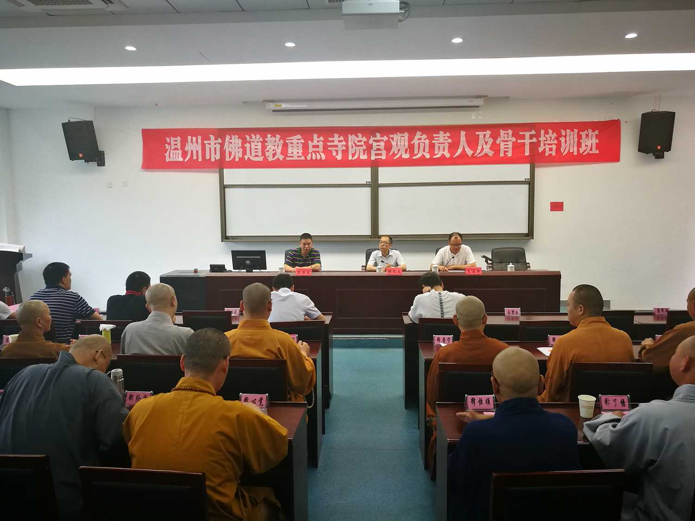 温州举办佛道教重点场所负责人培训班